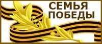 Образовательный культурно – просветительский портал Отечество.ру формирует уникальный раздел «Семья Победы