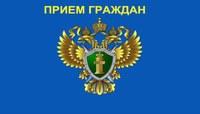 Специалист областной прокуратуры проведет прием граждан